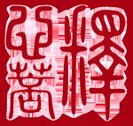 Shim Bo Seal